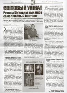 Rusinské Novosti-2014